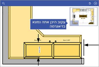 'מבט פנורמי בחלון' בפינה הימנית העליונה של המסך עוזר לך לעקוב אחר מיקומך בדיאגרמה.