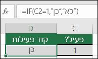 """תא D2 מכיל את הנוסחה =IF(C2=1,""""YES"""",""""NO"""")"""