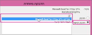 בחר ב- Microsoft Excel