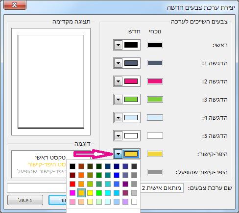יצירת ערכת צבעים חדשה ב- Publisher לשינוי צבעי היפר-קישורים