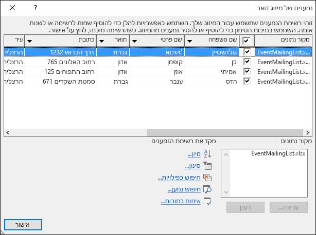 תיבת הדו-שיח 'נמעני מיזוג דואר' המציגה את התוכן של גיליון אלקטרוני של Excel, משמשת כמקור נתונים עבור רשימת דיוור