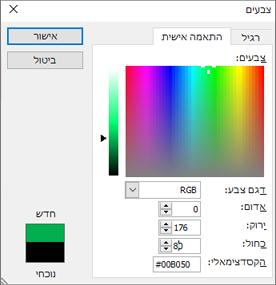הצגת צבעים מותאמים אישית