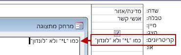 תמונה של עיצוב שאילתה המשתמש בביטוי NOT עם AND NOT ואחריו הטקסט שברצונך לא לכלול בחיפוש
