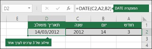הפונקציה DATE דוגמה 2