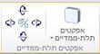 הקבוצה 'אפקטים תלת-ממדיים של WordArt' ב- Publisher 2010