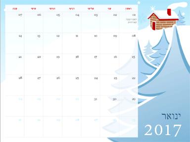 תבנית לוח שנה ב- PowerPoint Online