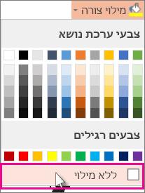 ללא צבע מילוי