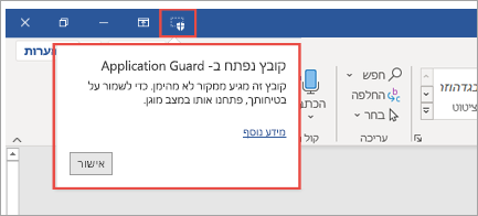 מציג את Application Guard