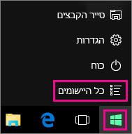 ראה רשימה מלאה של יישומים המותקנים ב- Windows 10