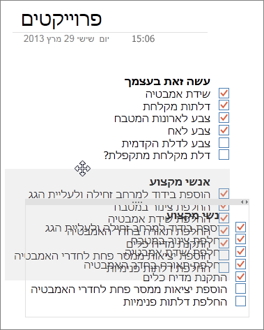 באפשרותך להזיז גורמים מכילים של הערות בעמוד של OneNote