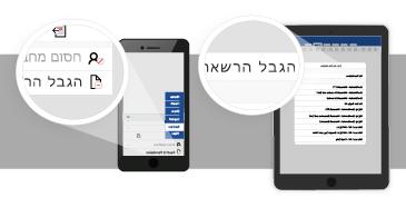 Tablet וטלפון עם בועות מוגדלות המציגות אפשרויות זמינות להגדרת הרשאות גישה למסמכי Office