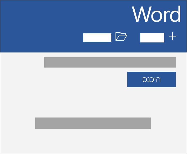 היכנס באמצעות חשבון Microsoft או Office 365 לחשבון עבודה או חשבון בית ספר.
