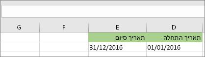 תאריך התחלה בתא D53 הוא 1/1/2016, תאריך סיום נמצא בתא E53 הוא 12/31/2016