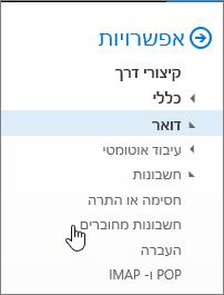 צילום מסך של תפריט 'אפשרויות דואר' המציג את הפקודה 'חשבונות מחוברים' תחת 'חשבונות'
