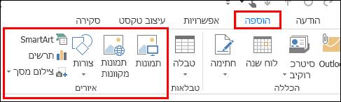 Outlook 2013: הוסף תמונה
