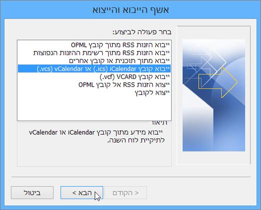 בחר 'ייבוא קובץ iCalendar או vCalendar'.