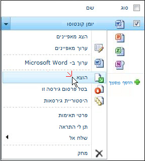 """רשימה נפתחת עבור קובץ Word שנבחר ברשימת SharePoint. האפשרות """"הוצאת קובץ"""" מסומנת."""