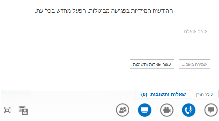 צילום מסך של מציג 'שאלות' ו'תשובות'