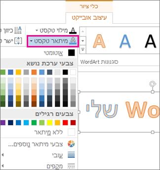 גלריה 'צבע מיתאר הטקסט' הנמצאת בכרטיסיה 'כלי ציור עיצוב'