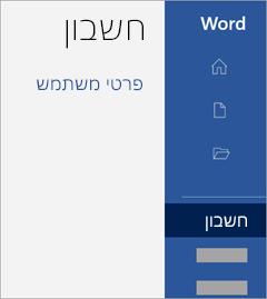 צילום מסך של אזור 'חשבון' ביישום Office