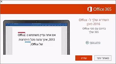 צילום מסך של הודעת שדרוג ל- Office 2016
