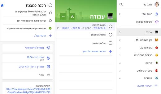 """צילום מסך של הרשימה 'עבודה' כאשר המשימה """"להתכונן למצגת"""" פתוחה בתצוגת פרטים"""