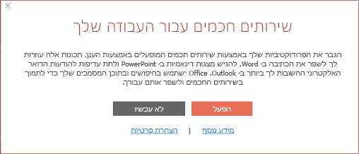 תיבת דו-שיח 'הסכמת הצטרפות' עבור 'שירותים חכמים' של Office