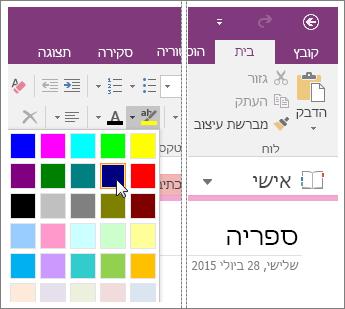 צילום מסך של לחצן 'צבע סימון טקסט' ב- OneNote 2016.