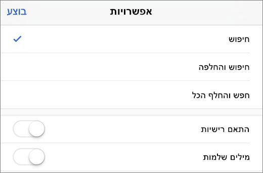 מציג את אפשרויות חיפוש והחלפה ב- Word עבור iPhone.