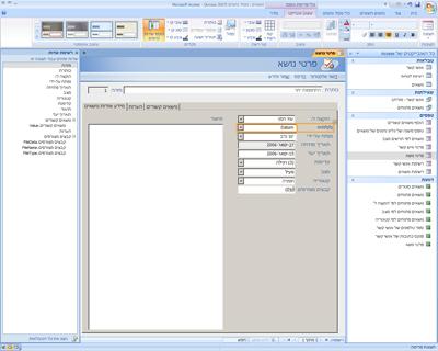 עריכת טפסים ב- Office Access 2007