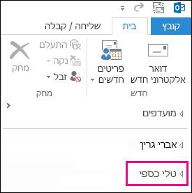 תיקיה משותפת מוצגת ברשימת תיקיות של Outlook 2013