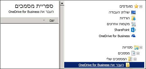 תיקיה לאחסון זמני של קבצים שיועברו אל Office 365