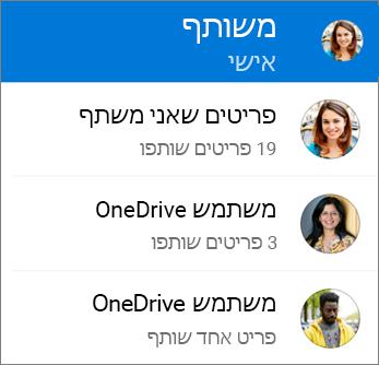 תצוגת הקבצים המשותפים באפליקציית OneDrive עבור Android