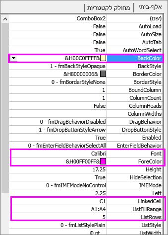 הגדרות מאפיין עבור תיבה משולבת של ActiveX.