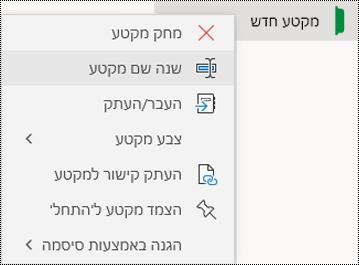 צילום מסך של התפריט תלוי ההקשר לשינוי שם של כרטיסיית מקטע ב- OneNote עבור Windows 10.