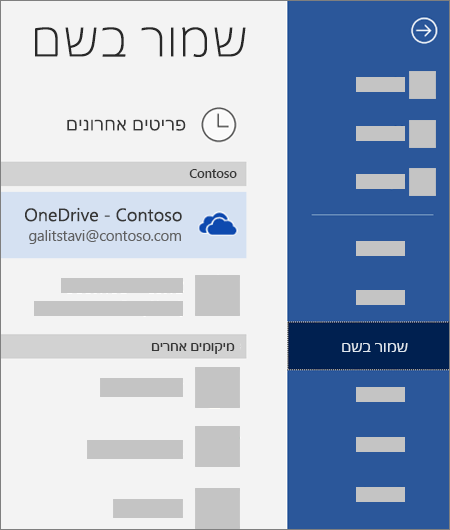 שמירת קובץ מ- Word ל- OneDrive for Business
