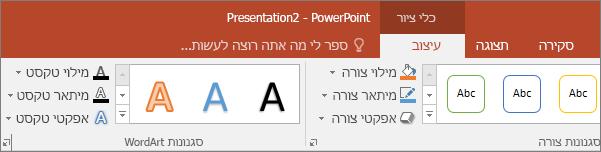 הצגת הכרטיסיה 'כלי ציור' ברצועת הכלים ב- PowerPoint