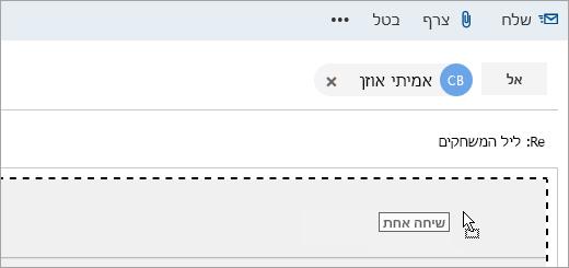 צילום מסך של הודעה שנגררת אל חלונית 'חיבור הודעות'