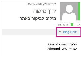 הודעת Outlook המציגה את היישום 'מפות Bing'