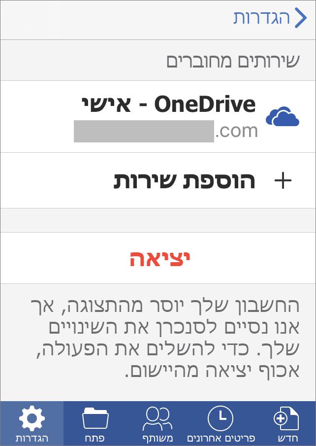 מציג את האפשרות 'יציאה' ב- Office עבור iOS