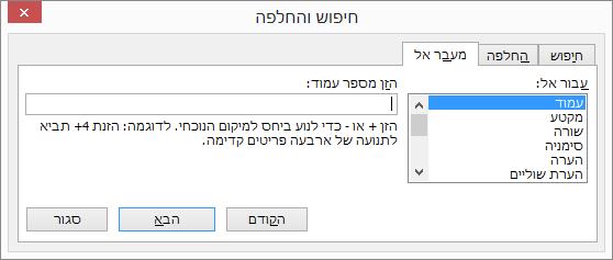 בתיבת הדו-שיח 'חיפוש והחלפה', בכרטיסיה 'מעבר אל', בחר אפשרות תחת 'עבור אל' כדי להתחיל.
