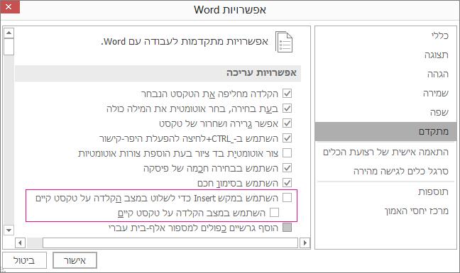 תיבת הדו אפשרויות מתקדמות של Word, תחת אפשרויות עריכה, השתמש במצב הקלדה על טקסט קיים