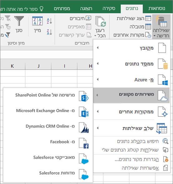 תיבת הדו-שיח 'מחבר השירותים המקוונים' של Excel Power BI