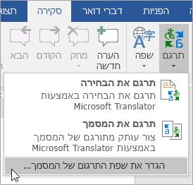מציג את הגדרת שפת תרגום של מסמך תחת תפריט theTranslate