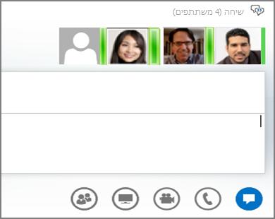 צילום מסך של הודעה מיידית של קבוצה