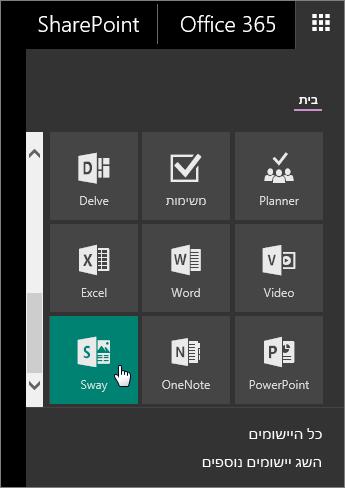 צילום מסך של חלונית האפליקציות עם האריח Sway פעיל.