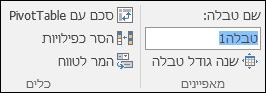 תמונה של תיבת שם בשורת הנוסחאות של Excel כדי לשנות שם של טבלה