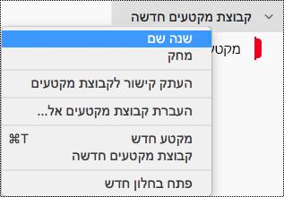 שינוי שם של קבוצת מקטעים ב- OneNote עבור Mac