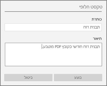 הוספת טקסט חלופי לקבצים מוטבעים ביישום OneNote עבור Windows 10