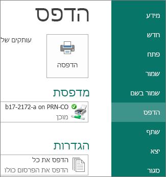 צילום מסך של אפשרויות הדפסה ב- Publisher.